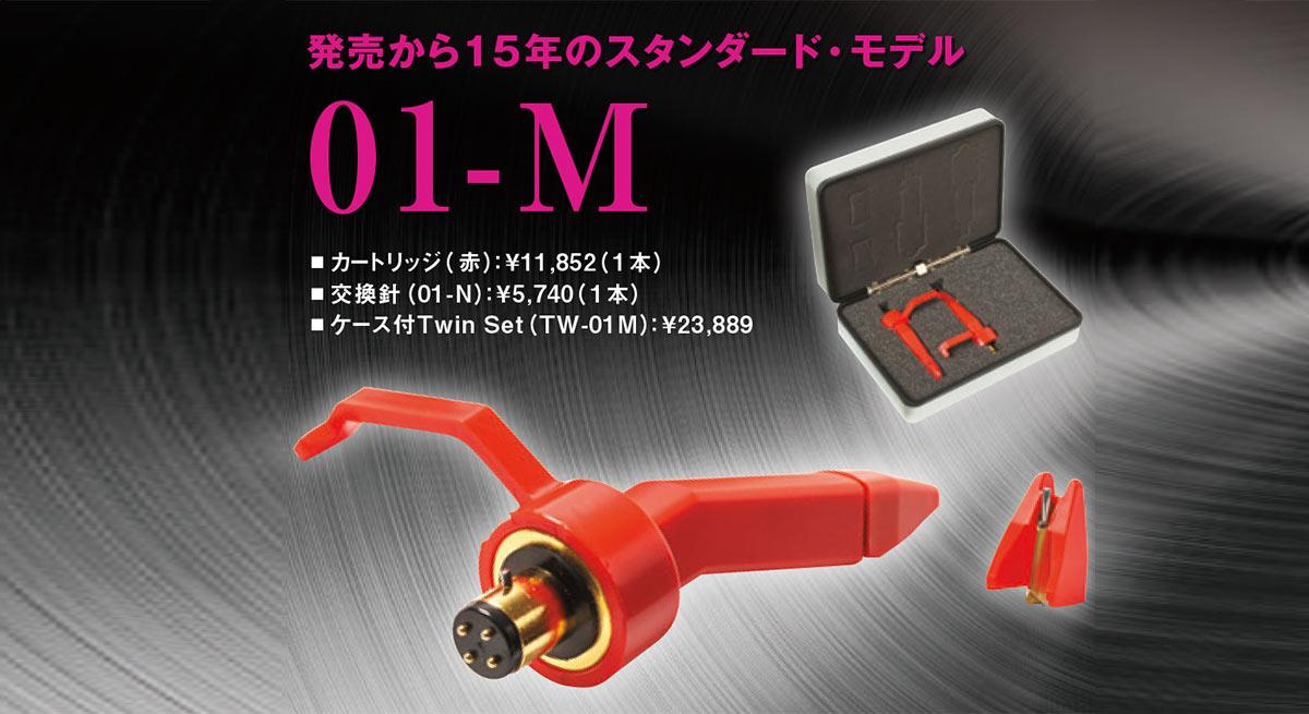 樽屋 01-M カートリッジ