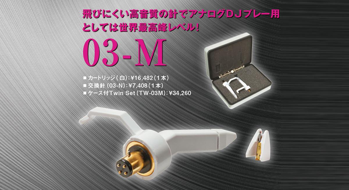 樽屋 03-M カートリッジ