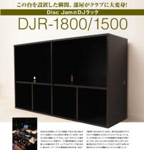DJR-1500,DJR-1800.樽屋DJラック台