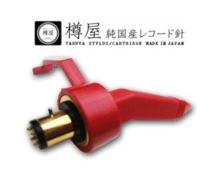 樽屋,樽屋レコード針,taruya,taruya phono stylus,01M,樽屋01M,赤針