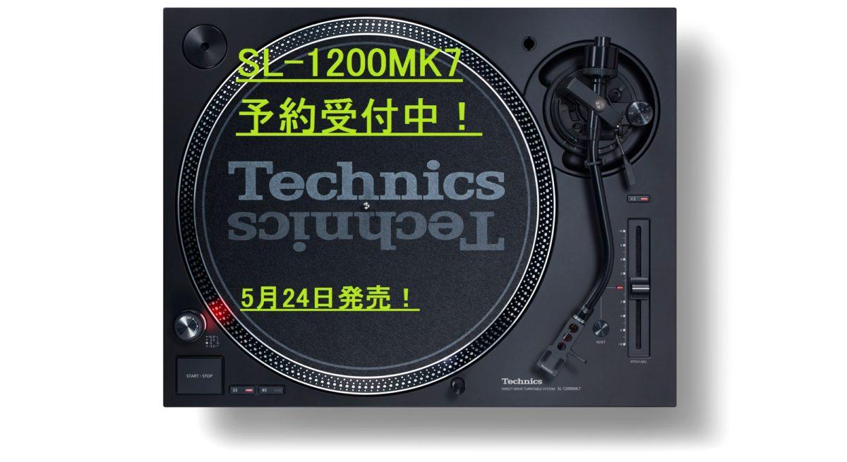 Technics SL-1200MK7予約開始!